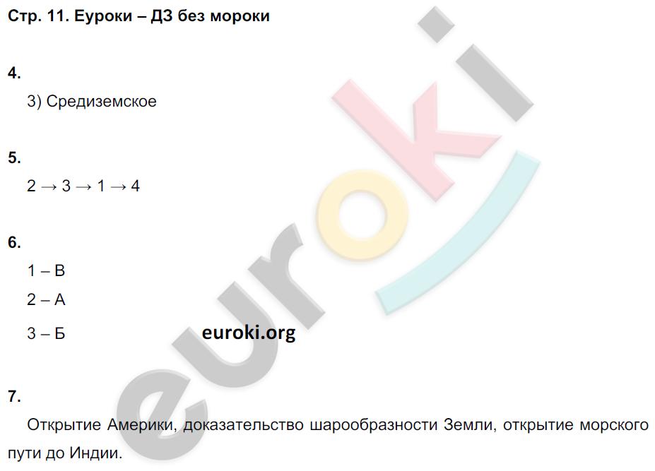 ГДЗ по географии 5 класс рабочая тетрадь Дронов, Савельева. Задание: стр. 11