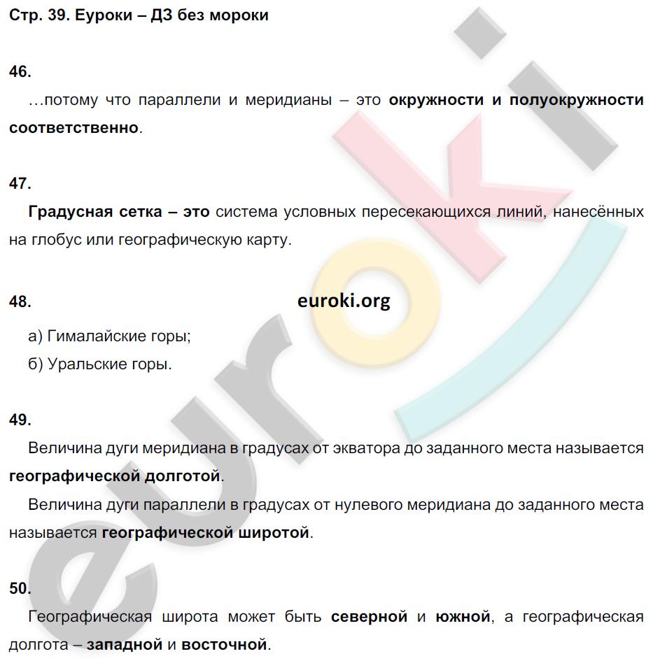 ГДЗ по географии 5 класс рабочая тетрадь Дронов, Савельева. Задание: стр. 39