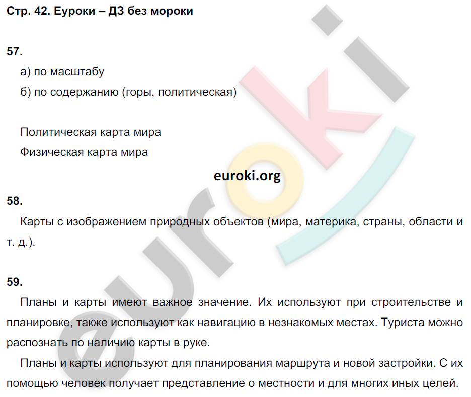 ГДЗ по географии 5 класс рабочая тетрадь Дронов, Савельева. Задание: стр. 42