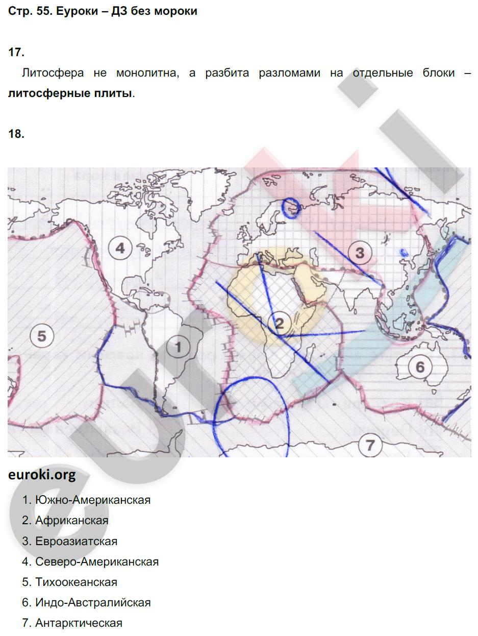 ГДЗ по географии 5 класс рабочая тетрадь Дронов, Савельева. Задание: стр. 55