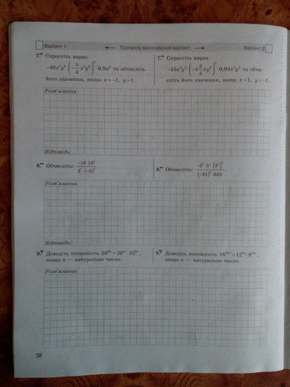 ГДЗ відповіді робочий зошит по алгебре 7 класс Стадник Л.Г., Роганін О.М.. Задание: стр. 38