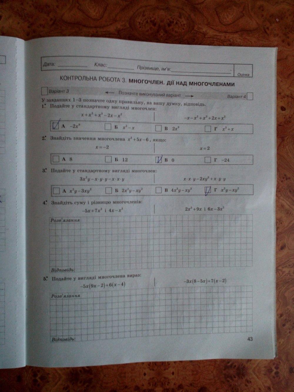 ГДЗ відповіді робочий зошит по алгебре 7 класс Стадник Л.Г., Роганін О.М.. Задание: стр. 43