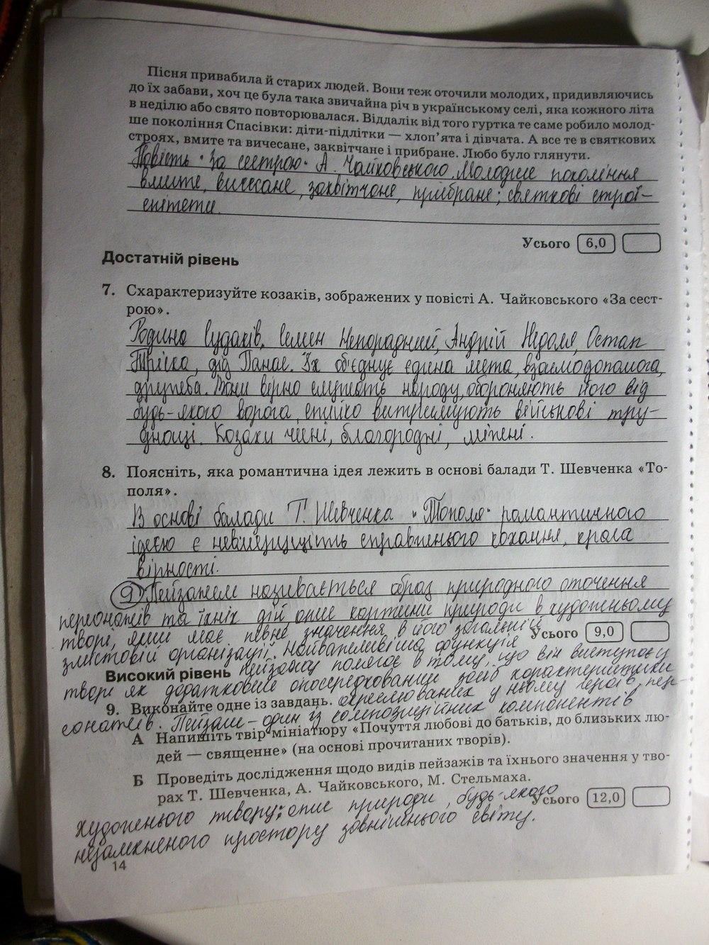 ГДЗ відповіді робочий зошит по литературе 7 класс Паращич В. В.. Задание: стр. 14
