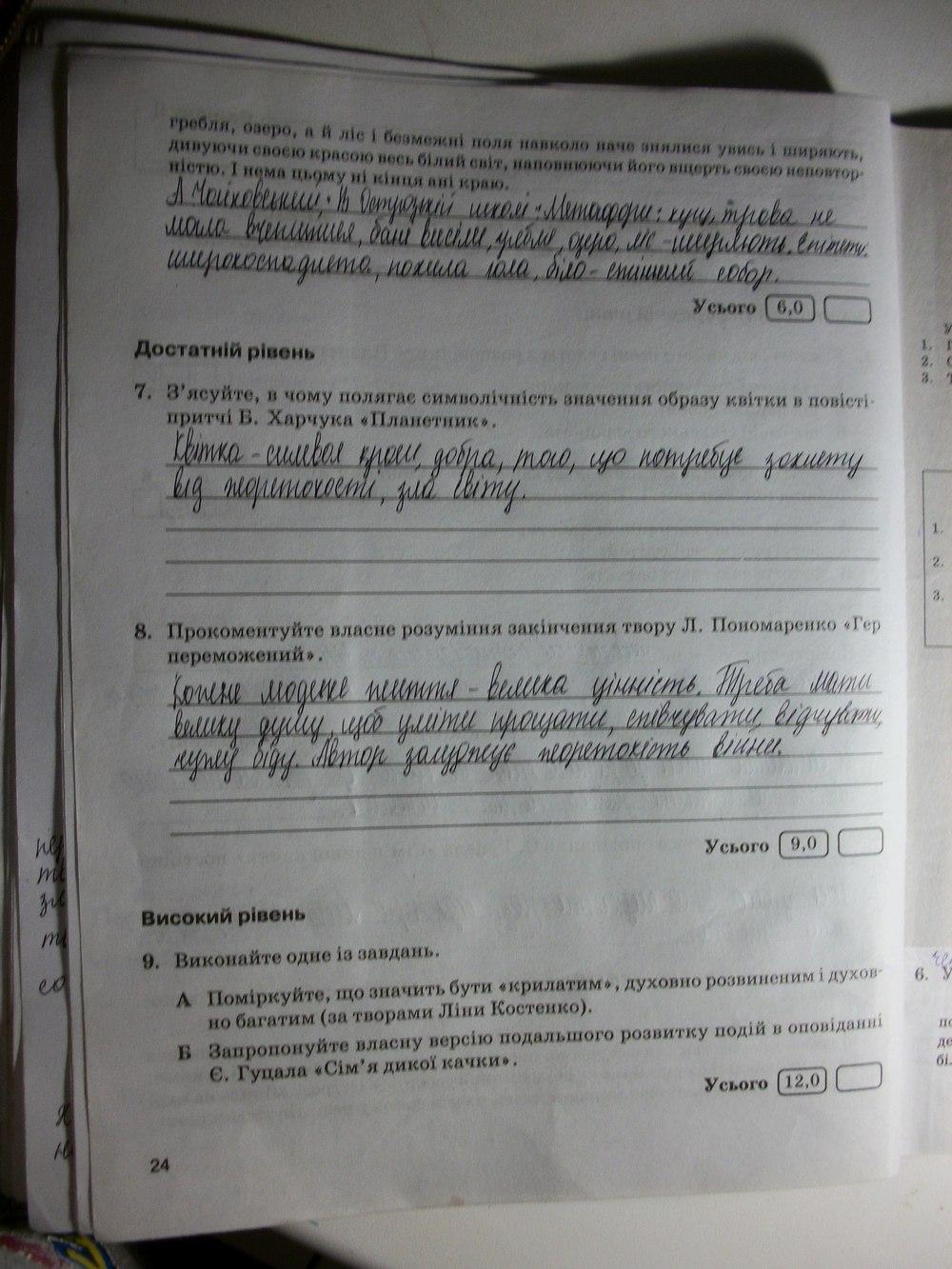 ГДЗ відповіді робочий зошит по литературе 7 класс Паращич В. В.. Задание: стр. 24