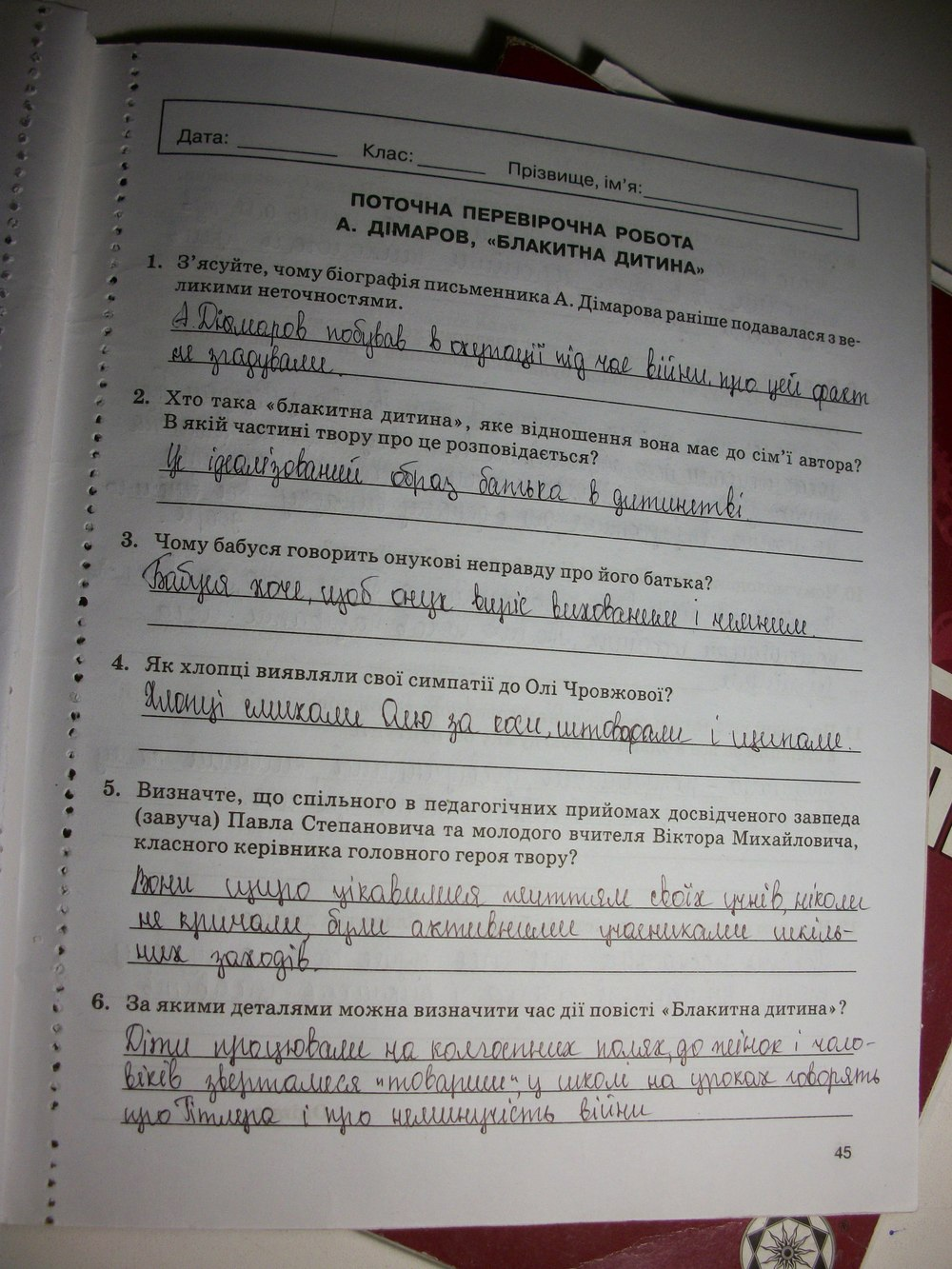 ГДЗ відповіді робочий зошит по литературе 7 класс Паращич В. В.. Задание: стр. 45