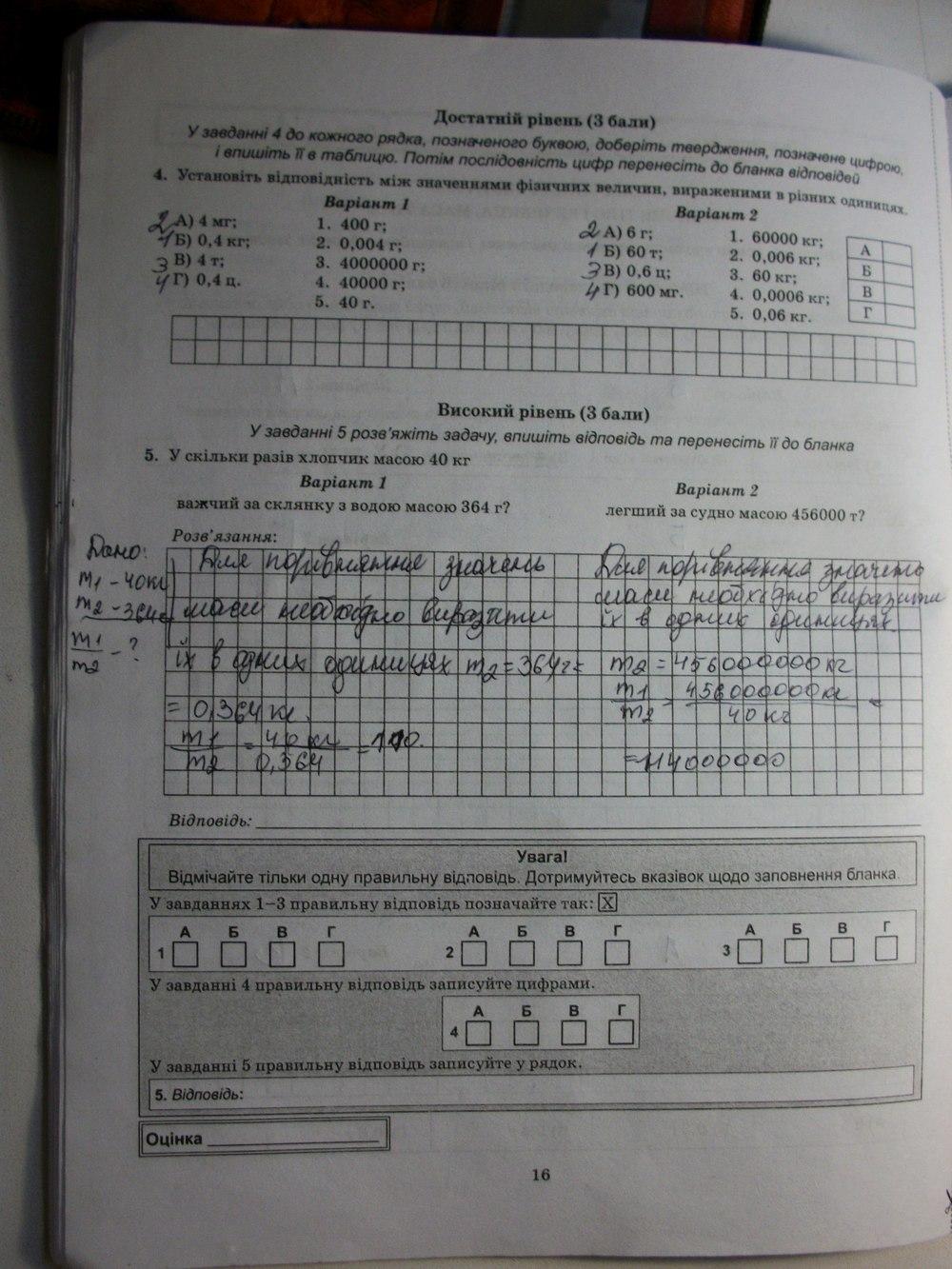 ГДЗ по физике 7 класс Чертіщева М. О.. Задание: стр. 16