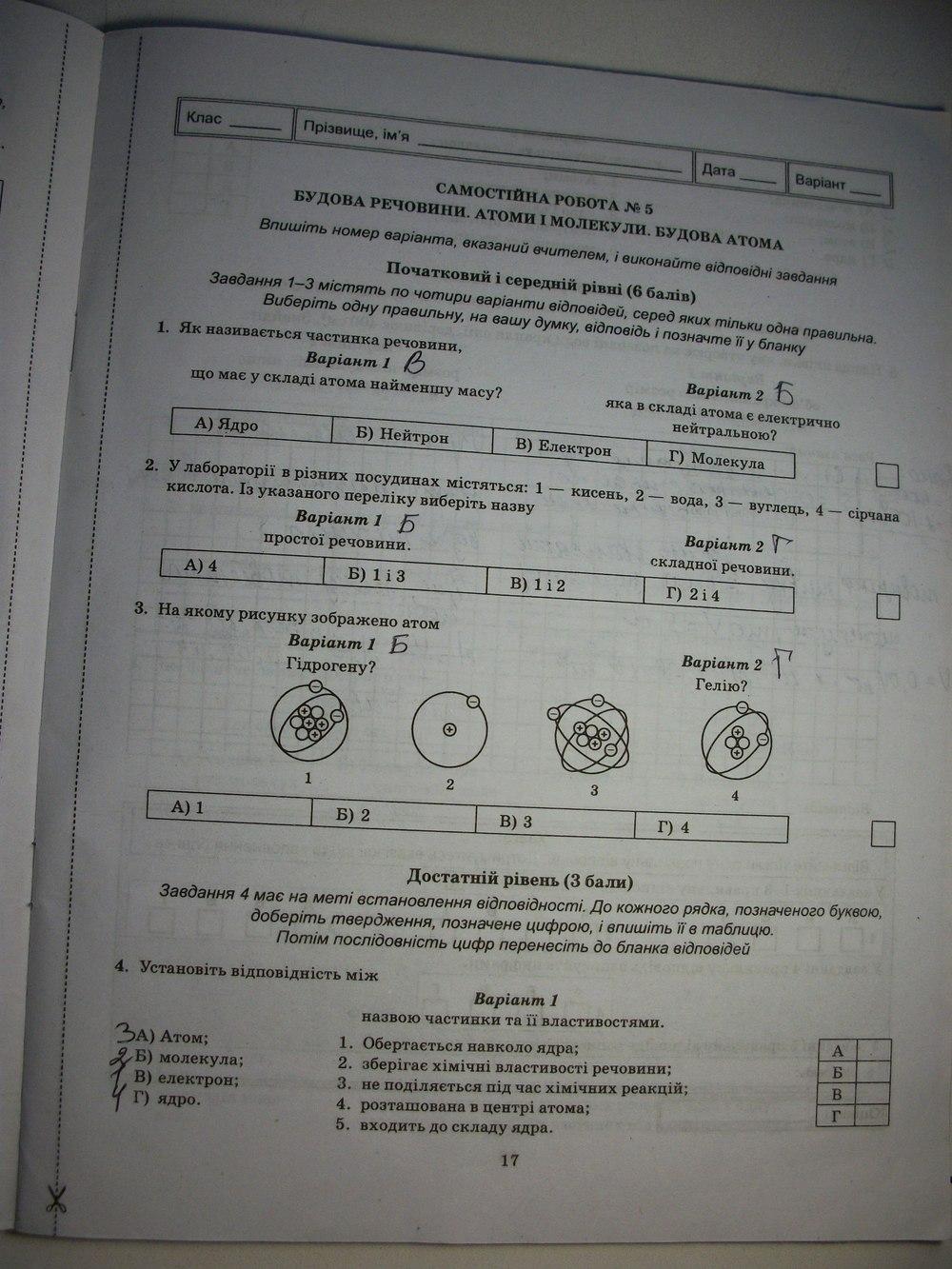 ГДЗ по физике 7 класс Чертіщева М. О.. Задание: стр. 17