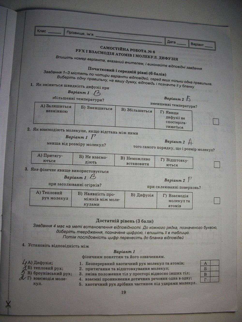 ГДЗ по физике 7 класс Чертіщева М. О.. Задание: стр. 19