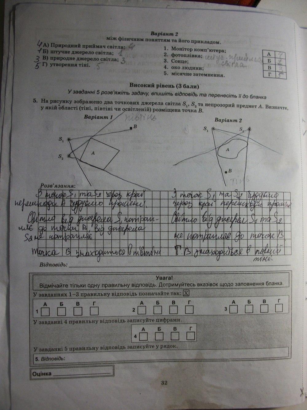 ГДЗ по физике 7 класс Чертіщева М. О.. Задание: стр. 32