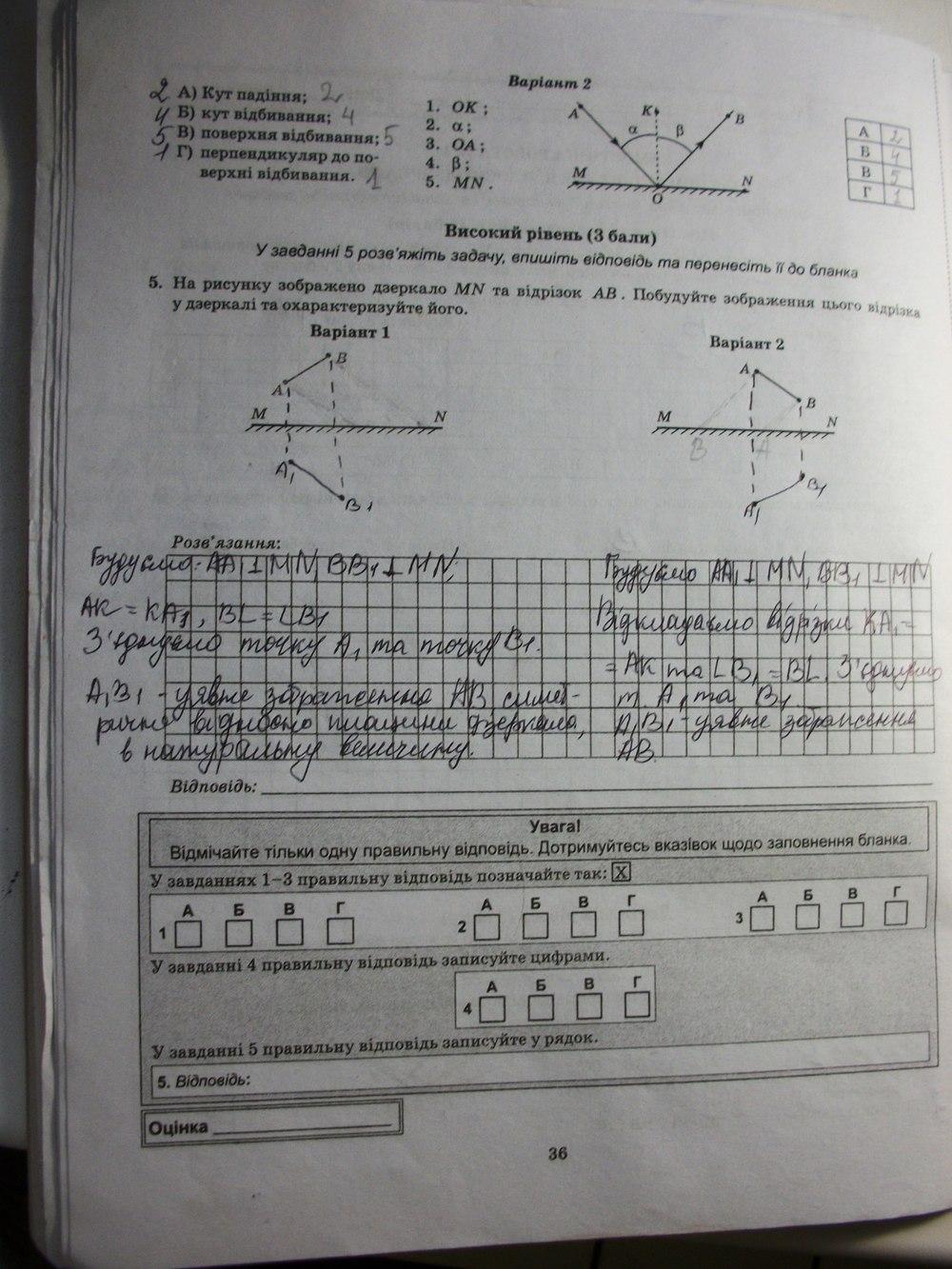 ГДЗ по физике 7 класс Чертіщева М. О.. Задание: стр. 36