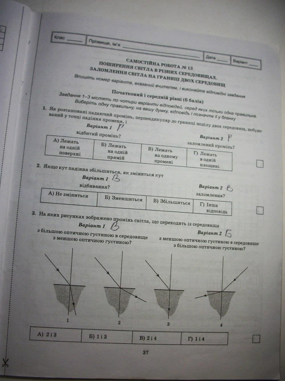 ГДЗ по физике 7 класс Чертіщева М. О.. Задание: стр. 37