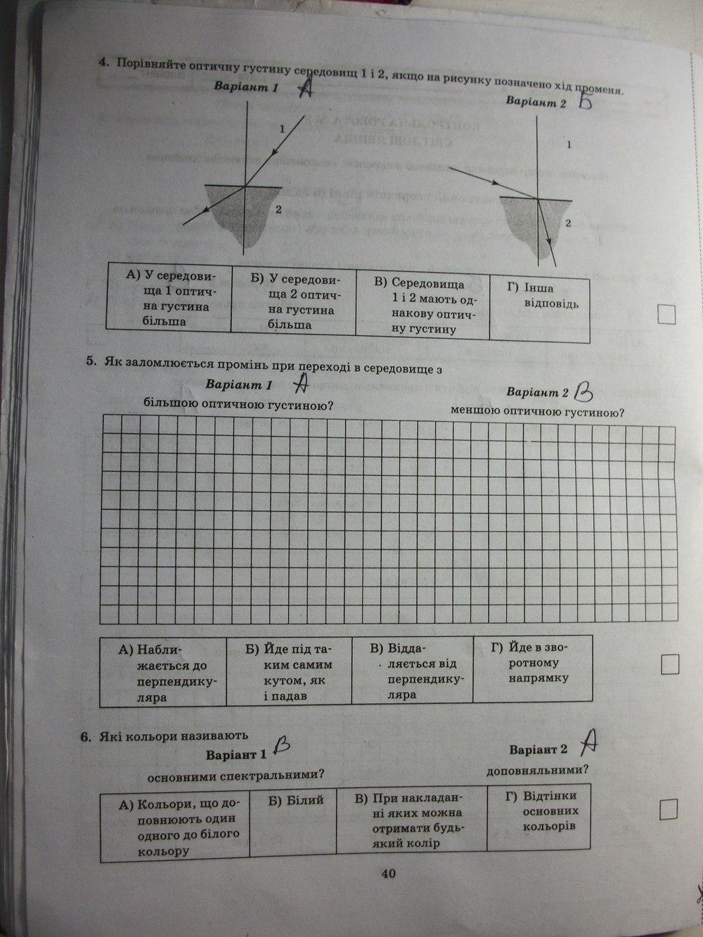 ГДЗ по физике 7 класс Чертіщева М. О.. Задание: стр. 40