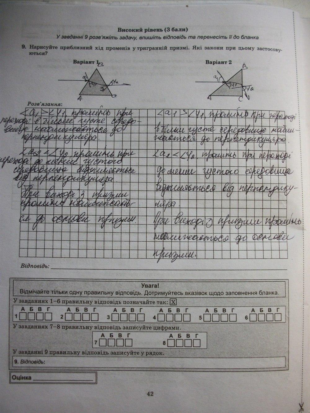 ГДЗ по физике 7 класс Чертіщева М. О.. Задание: стр. 42