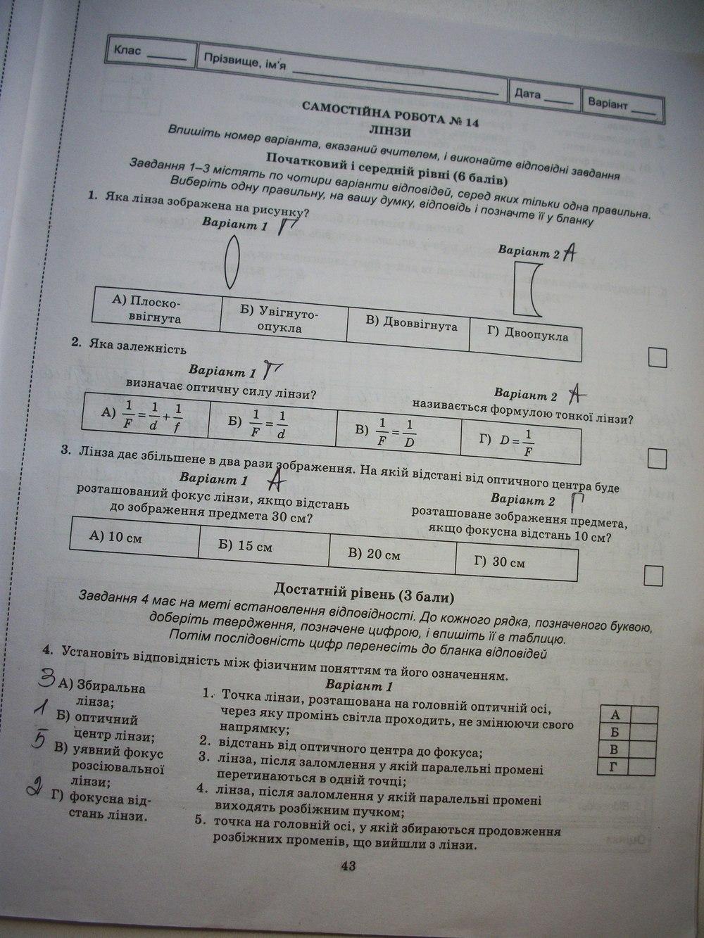 ГДЗ по физике 7 класс Чертіщева М. О.. Задание: стр. 43