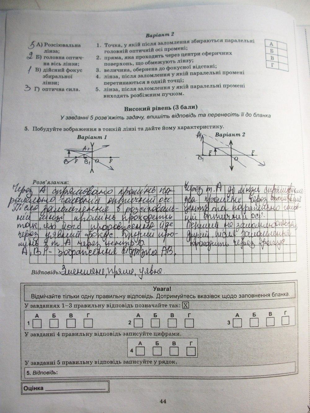 ГДЗ по физике 7 класс Чертіщева М. О.. Задание: стр. 44