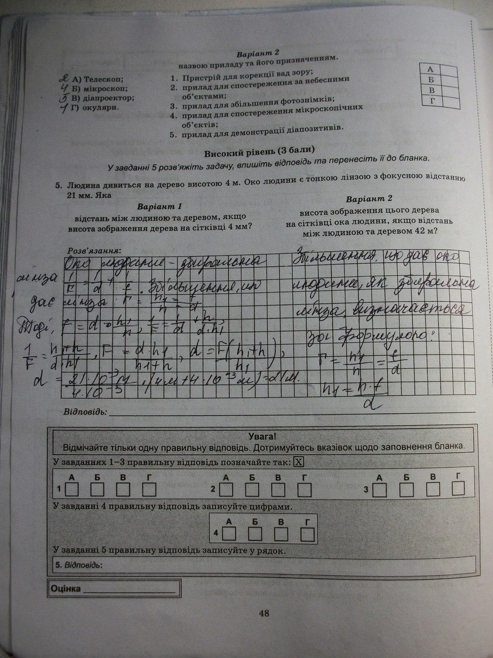 ГДЗ по физике 7 класс Чертіщева М. О.. Задание: стр. 48