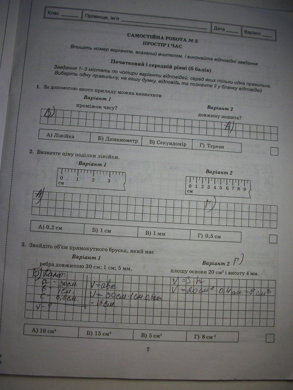 ГДЗ по физике 7 класс Чертіщева М. О.. Задание: стр. 7