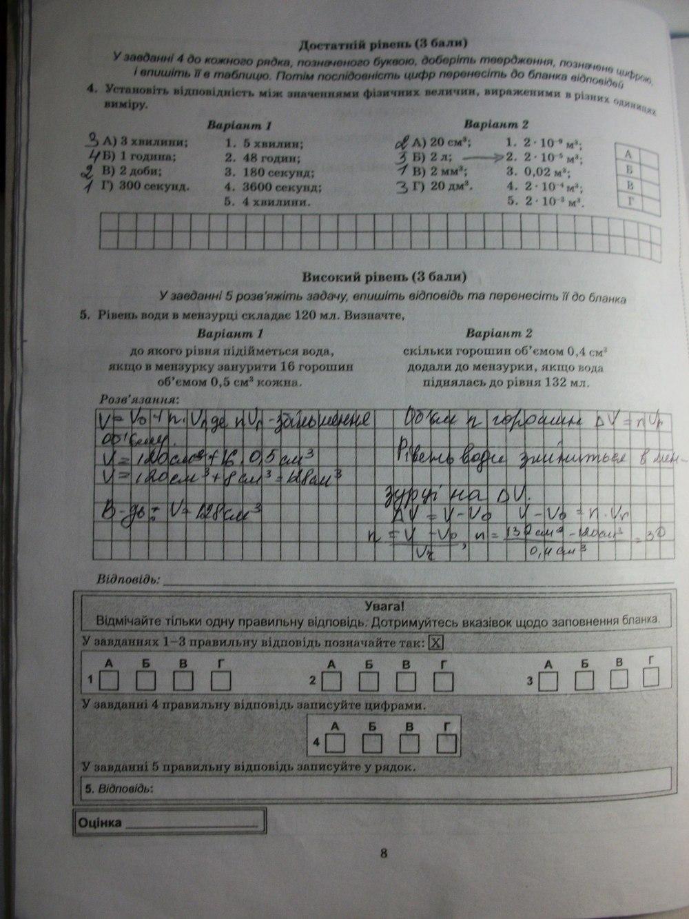 ГДЗ по физике 7 класс Чертіщева М. О.. Задание: стр. 8