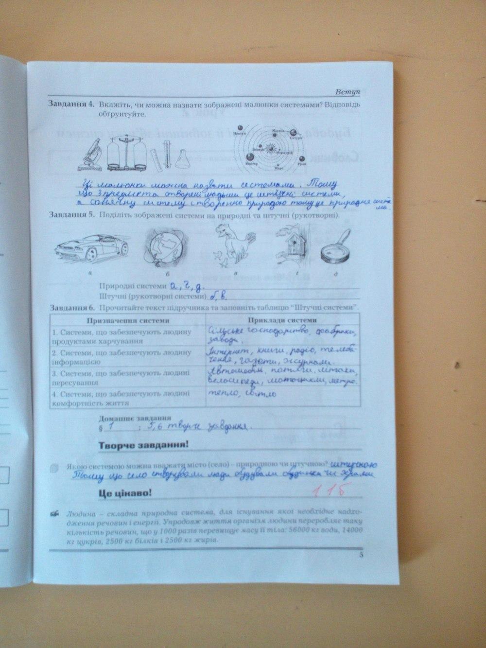 Гдз по біологія робочий зошит 6 клас