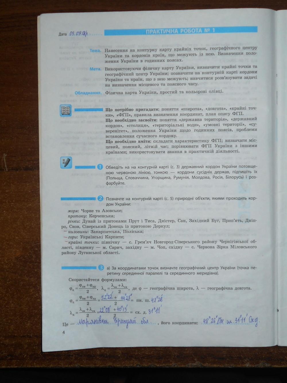 ГДЗ відповіді робочий зошит по географии 8 класс Т.Г. Гільберг, В.М. Проценко. Задание: стр. 4