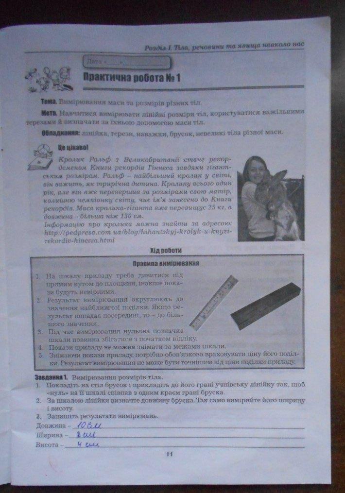 ГДЗ відповіді робочий зошит по биологии 5 класс Бітюк М.Ю., Віркун В.О., Гудзь В.В.. Задание: стр. 11