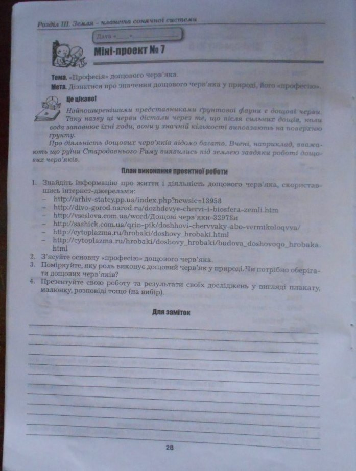 ГДЗ відповіді робочий зошит по биологии 5 класс Бітюк М.Ю., Віркун В.О., Гудзь В.В.. Задание: стр. 28