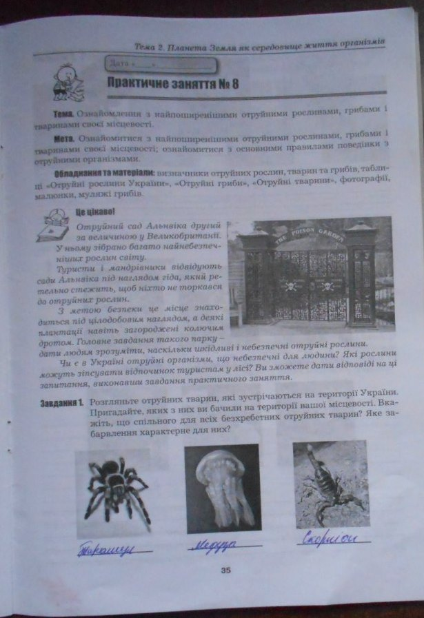 ГДЗ відповіді робочий зошит по биологии 5 класс Бітюк М.Ю., Віркун В.О., Гудзь В.В.. Задание: стр. 35