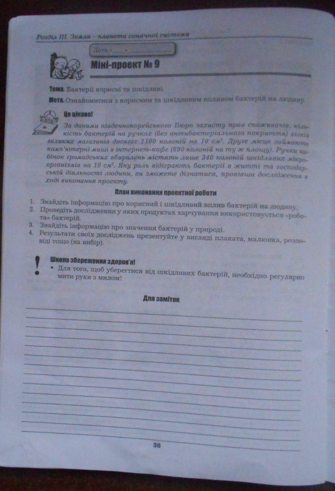 ГДЗ відповіді робочий зошит по биологии 5 класс Бітюк М.Ю., Віркун В.О., Гудзь В.В.. Задание: стр. 38
