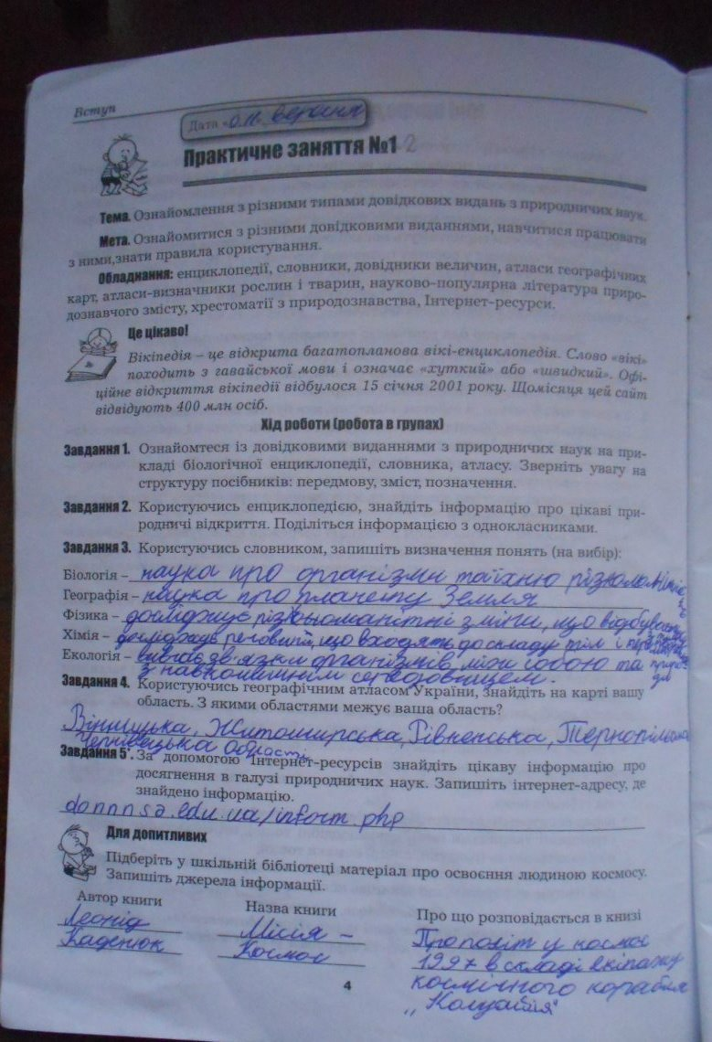 ГДЗ відповіді робочий зошит по биологии 5 класс Бітюк М.Ю., Віркун В.О., Гудзь В.В.. Задание: стр. 4