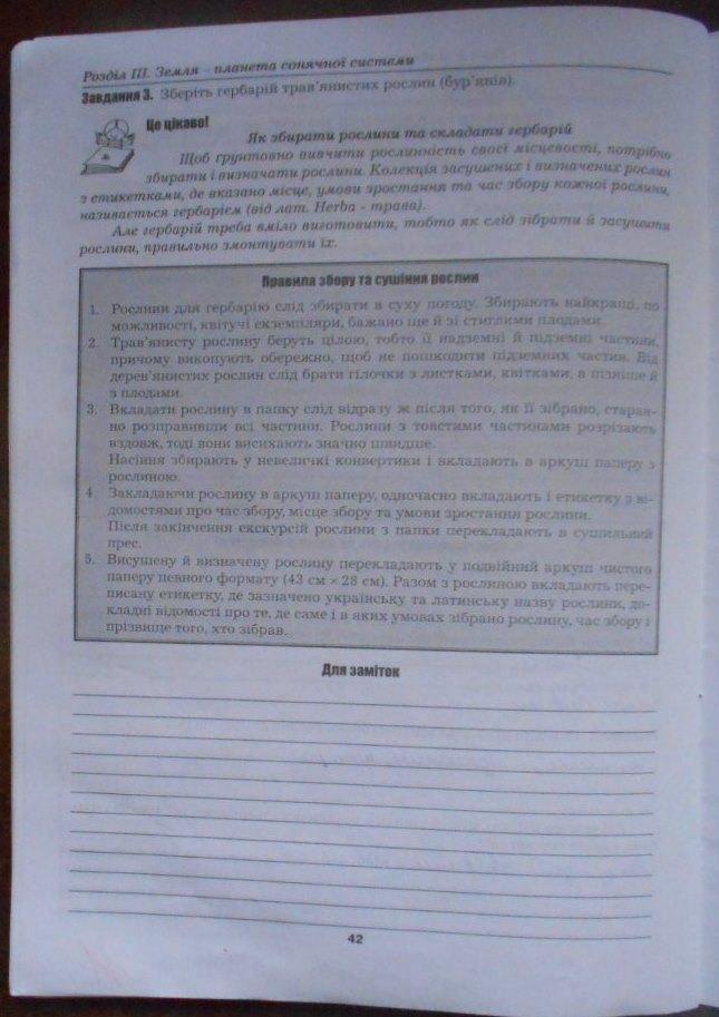 ГДЗ відповіді робочий зошит по биологии 5 класс Бітюк М.Ю., Віркун В.О., Гудзь В.В.. Задание: стр. 42