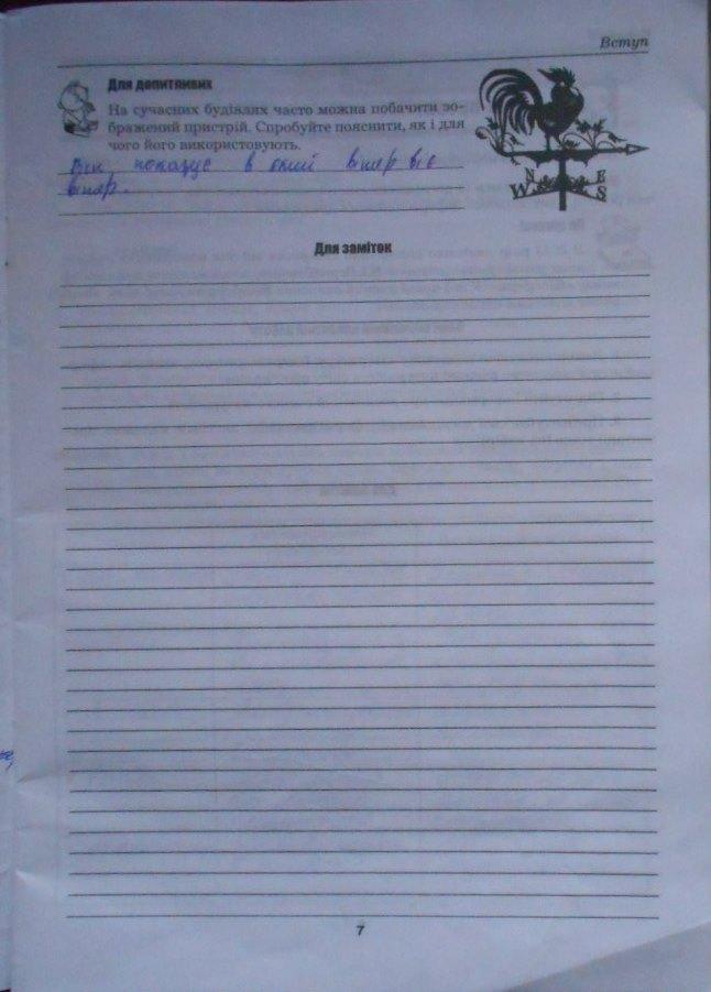ГДЗ відповіді робочий зошит по биологии 5 класс Бітюк М.Ю., Віркун В.О., Гудзь В.В.. Задание: стр. 7