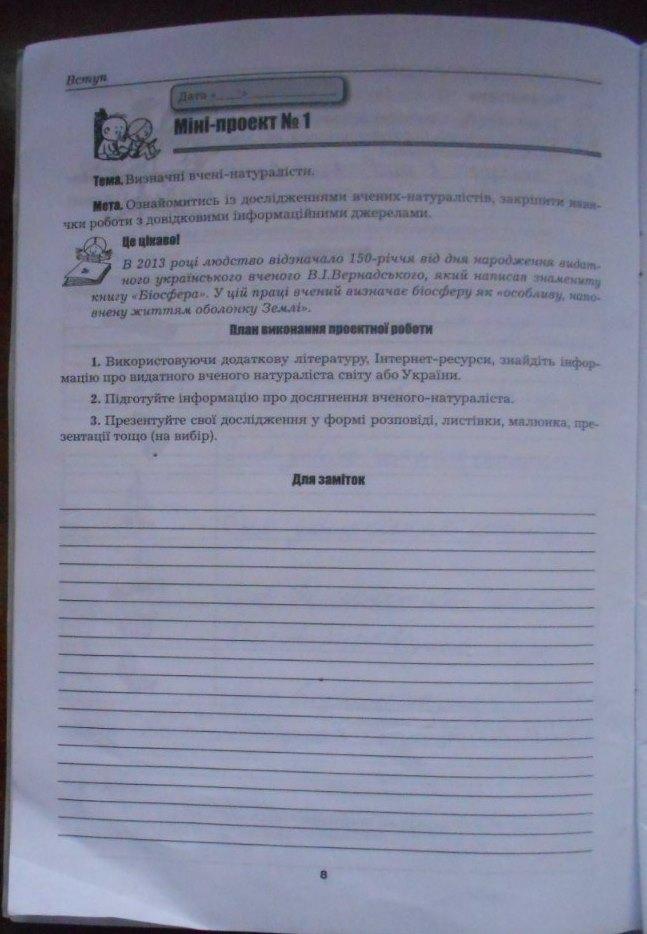 ГДЗ відповіді робочий зошит по биологии 5 класс Бітюк М.Ю., Віркун В.О., Гудзь В.В.. Задание: стр. 8