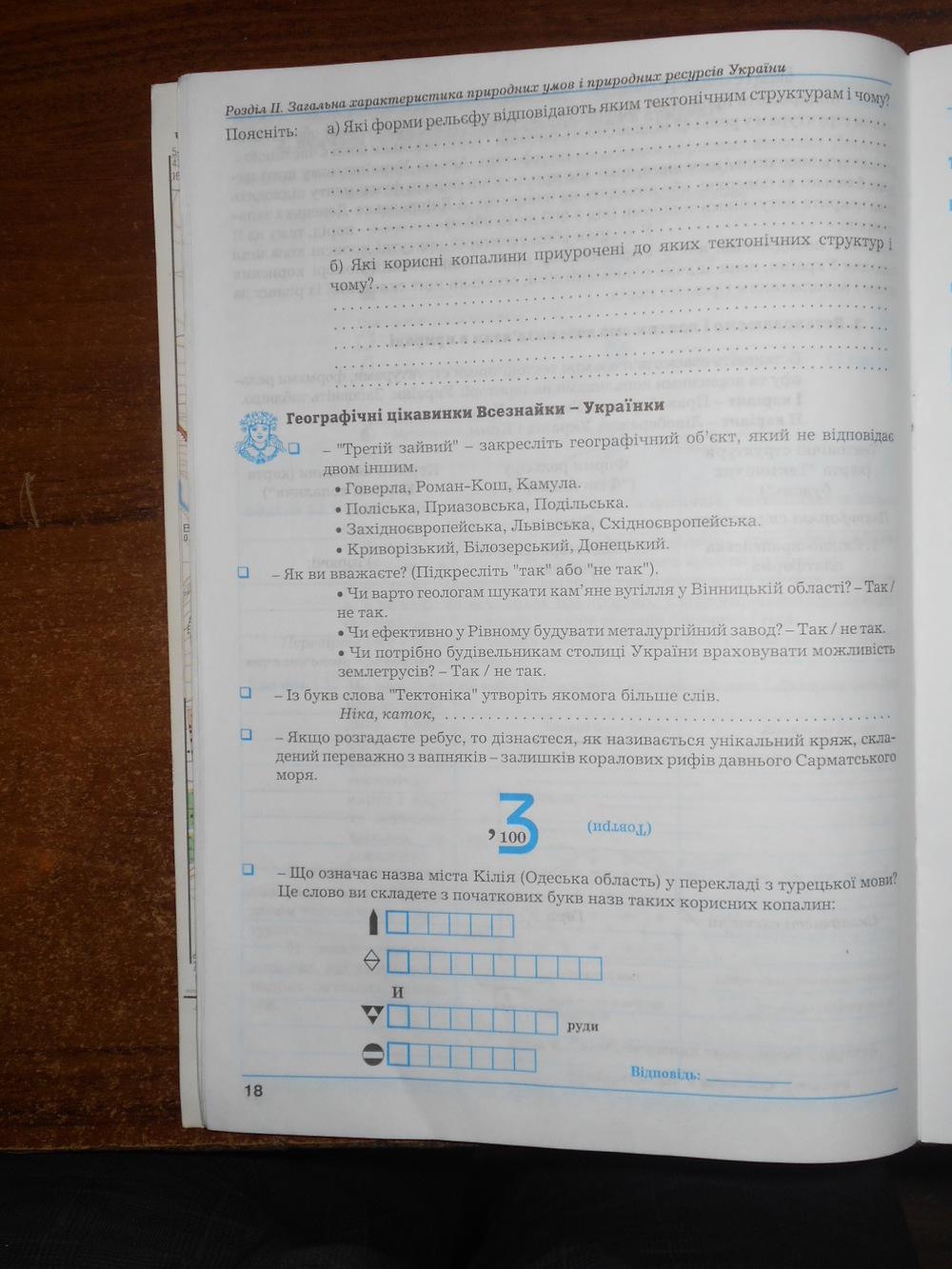 ГДЗ відповіді робочий зошит по географии 8 класс Думанська Г.В., Назаренко Т.Г.. Задание: стр. 18
