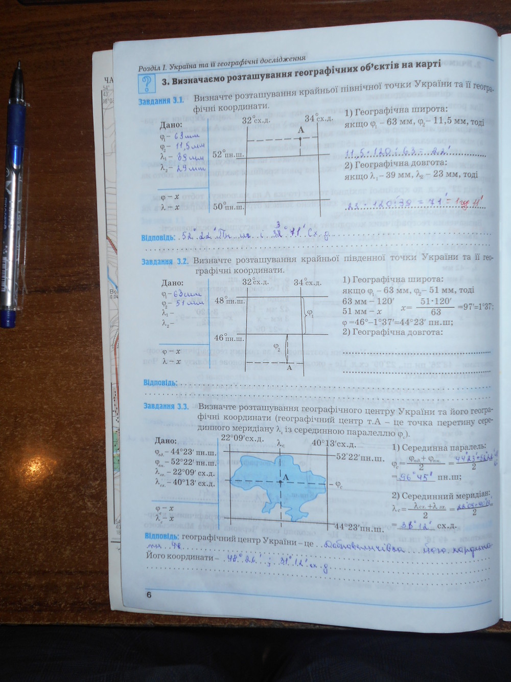 ГДЗ відповіді робочий зошит по географии 8 класс Думанська Г.В., Назаренко Т.Г.. Задание: стр. 6