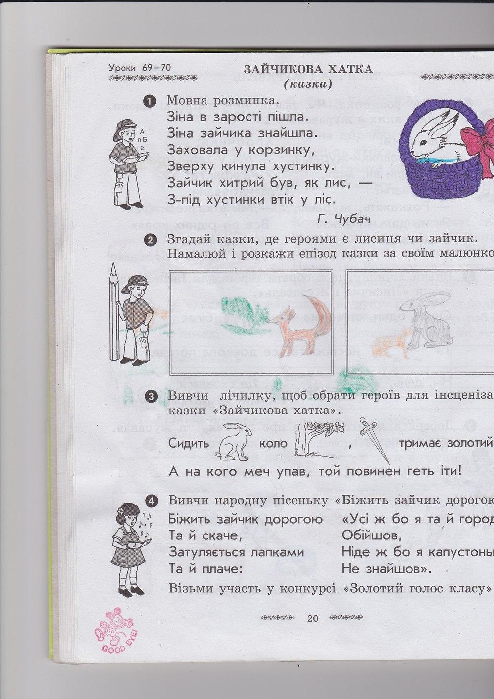 ГДЗ відповіді робочий зошит по рiдна/укр. мова 1 класс Кобзар О. Г.. Задание: стр. 20