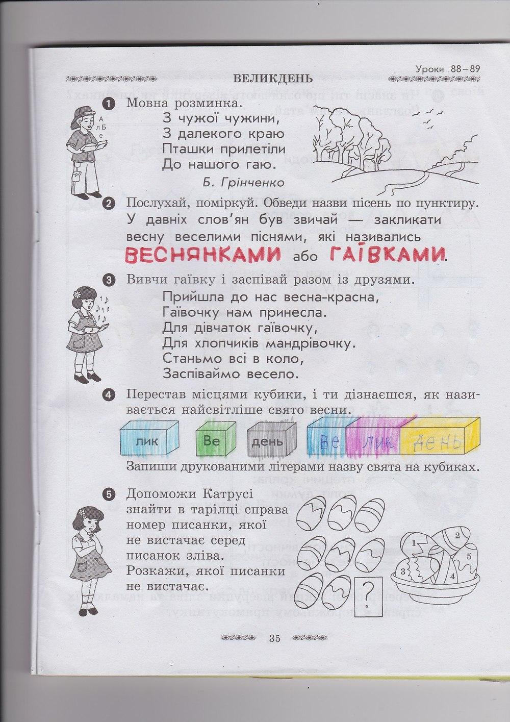 ГДЗ відповіді робочий зошит по рiдна/укр. мова 1 класс Кобзар О. Г.. Задание: стр. 35