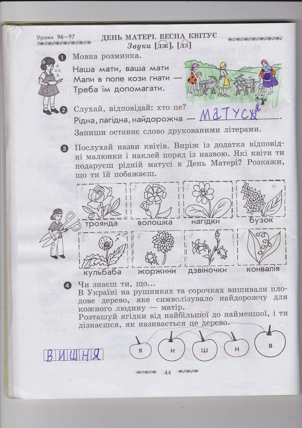 ГДЗ відповіді робочий зошит по рiдна/укр. мова 1 класс Кобзар О. Г.. Задание: стр. 44