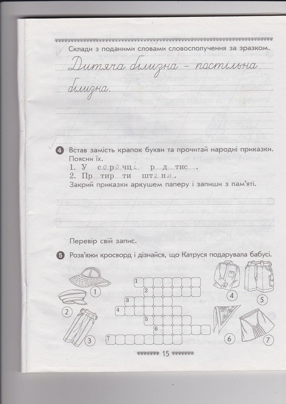 ГДЗ відповіді робочий зошит по рiдна/укр. мова 2 класс Кобзар О. Г.. Задание: стр. 15
