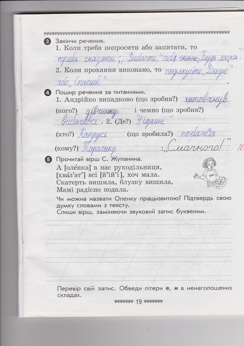 ГДЗ відповіді робочий зошит по рiдна/укр. мова 2 класс Кобзар О. Г.. Задание: стр. 19
