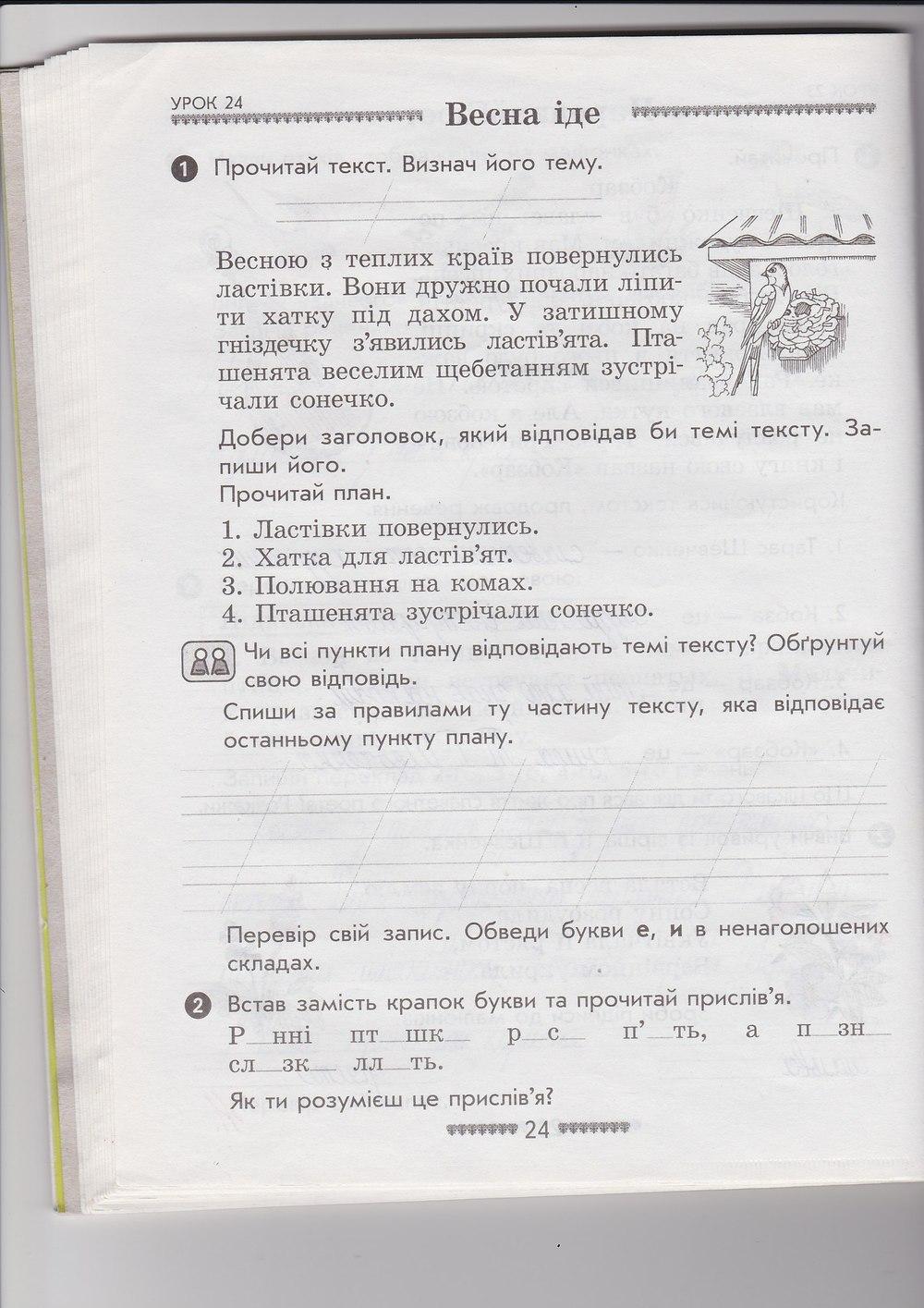 ГДЗ відповіді робочий зошит по рiдна/укр. мова 2 класс Кобзар О. Г.. Задание: стр. 24