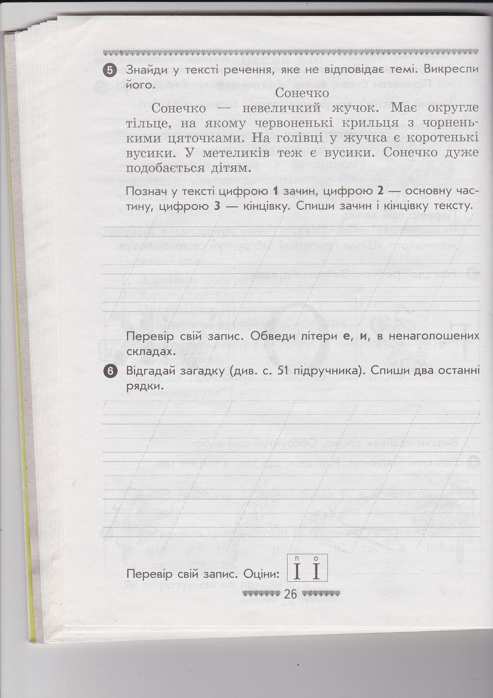 ГДЗ відповіді робочий зошит по рiдна/укр. мова 2 класс Кобзар О. Г.. Задание: стр. 26