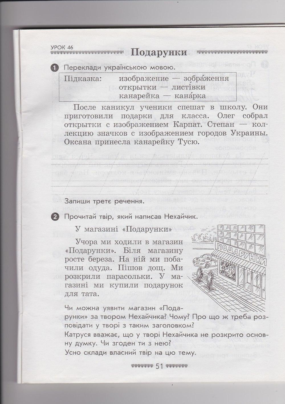 ГДЗ відповіді робочий зошит по рiдна/укр. мова 2 класс Кобзар О. Г.. Задание: стр. 51