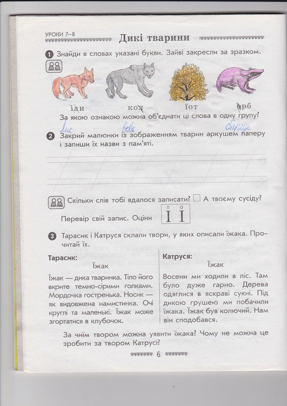 ГДЗ відповіді робочий зошит по рiдна/укр. мова 2 класс Кобзар О. Г.. Задание: стр. 6