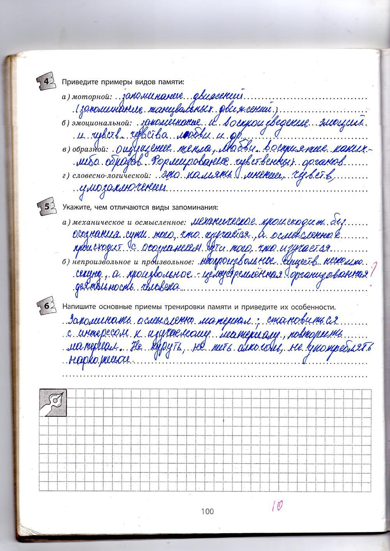 ГДЗ відповіді робочий зошит по биологии 9 класс Котик, Таглина. Задание: стр. 100
