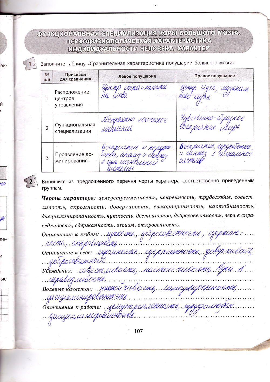 ГДЗ відповіді робочий зошит по биологии 9 класс Котик, Таглина. Задание: стр. 107