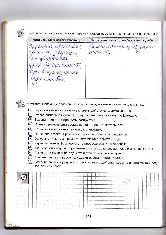 ГДЗ відповіді робочий зошит по биологии 9 класс Котик, Таглина. Задание: стр. 108