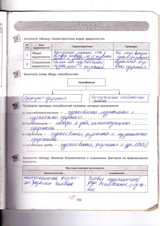 ГДЗ відповіді робочий зошит по биологии 9 класс Котик, Таглина. Задание: стр. 109