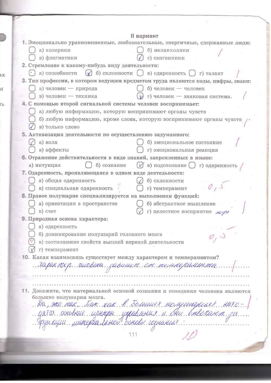 ГДЗ відповіді робочий зошит по биологии 9 класс Котик, Таглина. Задание: стр. 111