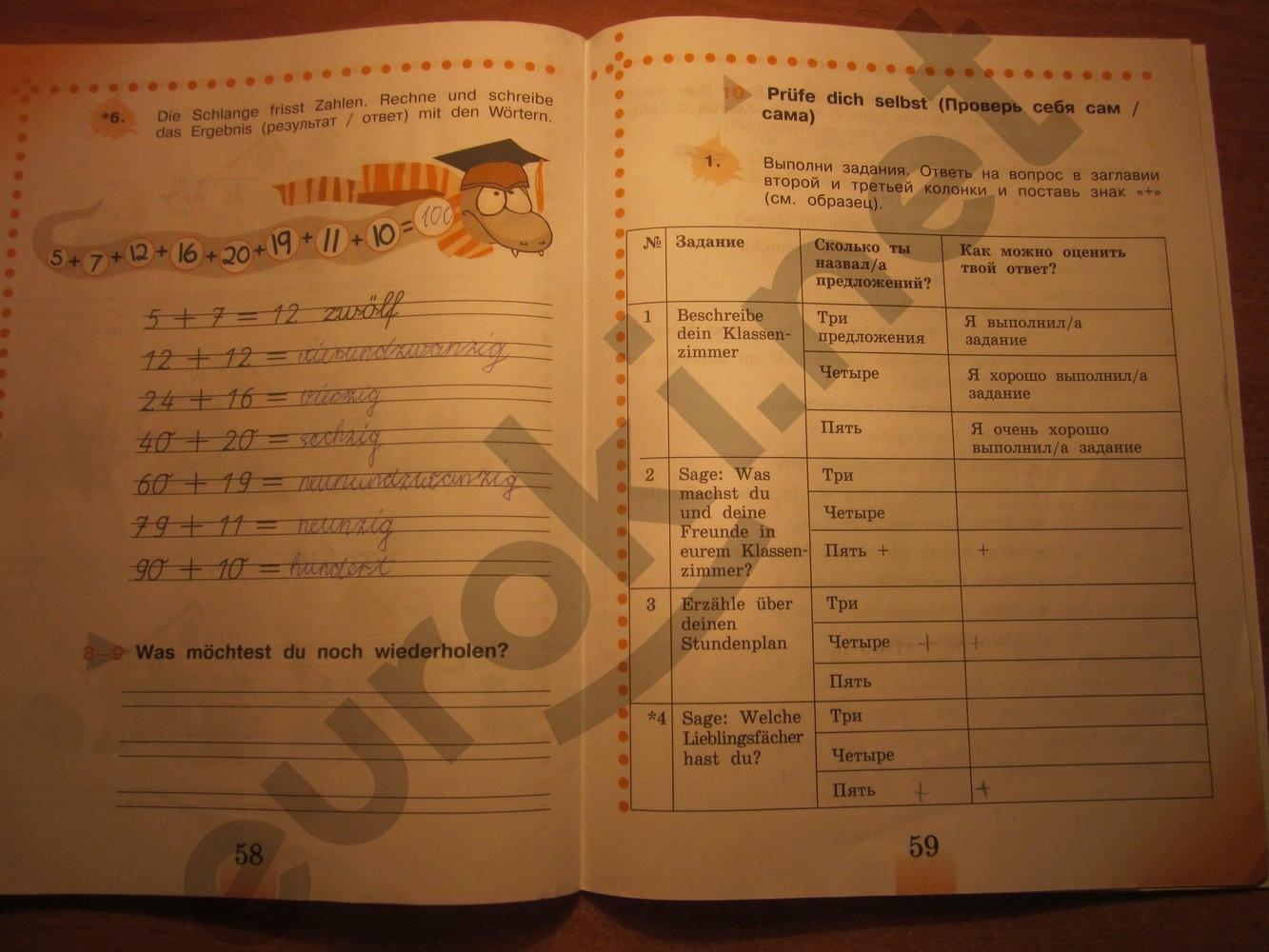 ГДЗ по немецкому языку 4 класс рабочая тетрадь Бим И.Л., Рыжова Л.И. Часть 1. Задание: стр. 58-59