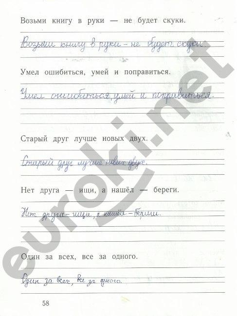 2 евдокимова рабочая по гдз русскому языку 1 часть тетрадь иванова класс